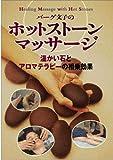 バーグ文子のホットストーンマッサージ[DVD]