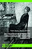 Research into the Semantic Poetics of Russian Akmeism (Russian Edition)