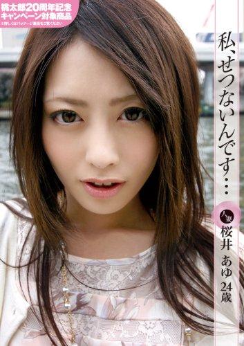 私、せつないんです…人妻 桜井あゆ 24歳 [DVD]
