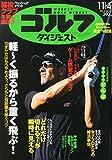 週刊 ゴルフダイジェスト 2014年 11/4号 [雑誌]