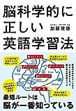 脳科学的に正しい英語学習法 (中経出版)