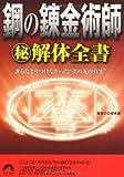 鋼の錬金術師 ○秘解体全書 (青春文庫)