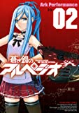蒼き鋼のアルペジオ 2巻 (ヤングキングコミックス)
