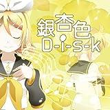 銀杏色D-i-s-k