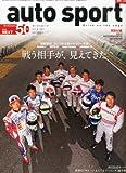 オートスポーツ 2013年 3/15号 [雑誌]