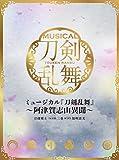 ミュージカル『刀剣乱舞』 ~阿津賀志山異聞~[初回限定盤A]