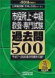 市役所上・中級 教養・専門試験 過去問500 2016年度 (公務員試験 合格の500シリーズ 9)