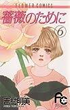 薔薇のために(6) (フラワーコミックス)