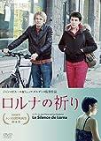 ロルナの祈り[DVD]