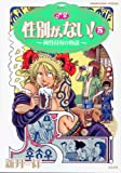 性別が、ない! 5 (ぶんか社コミックス)
