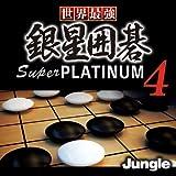 世界最強銀星囲碁 Super PLATINUM 4 [ダウンロード]