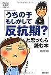 「うちの子 もしかして反抗期?」と思ったら読む本 (Como子育てBOOKS)