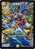 デュエルマスターズ 超覚醒ゼウス(パズル&ドラゴンズ コラボカード)/革命 超ブラック・ボックス・パック (DMX22)/ シングルカード