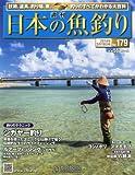週刊 日本の魚釣り 2014年 3/19号 [分冊百科]