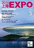 2010上海EXPO 2009年5月号