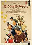 ぼくのおばあちゃん [DVD]