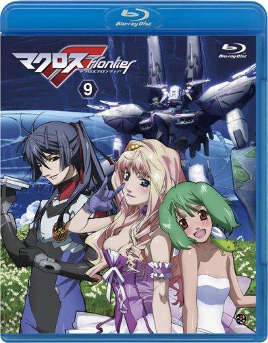 マクロスF(フロンティア) 9 <最終巻> [Blu-ray]