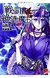 戦う司書と絶望の魔王 BOOK9 (集英社スーパーダッシュ文庫)