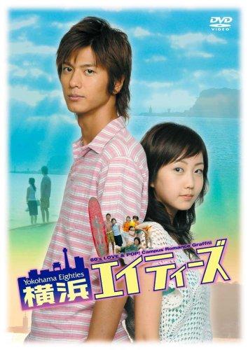 横浜エイティーズ [DVD]