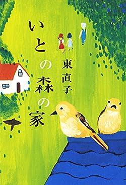 いとの森の家 (一般書)