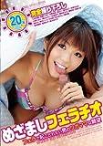 グローリークエスト/めざましフェラチオ [DVD]