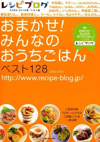 レシピブログ2009-2010年ベスト版 おまかせ! みんなのおうちごはん ベスト128 (講談社MOOK)