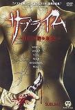 サブライム-白衣に潜む狂気-[DVD]