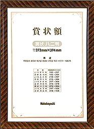 Nakabayashi Co., Ltd. wooden diploma amount \