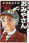 草壁署迷宮課おみやさん 文庫版 第2巻