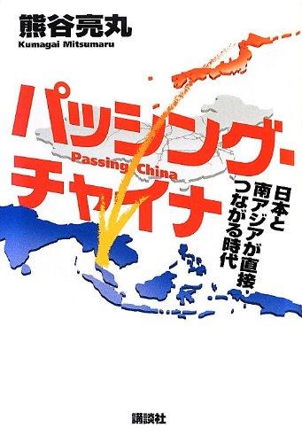 パッシング・チャイナ = Passing China