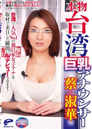 本物台湾巨乳アナウンサー 蔡淑華(ツァイ シュウファ) 台湾で人気No.1の親日家女子アナを取材で来日した瞬間にAVデビューさせます! [DVD]