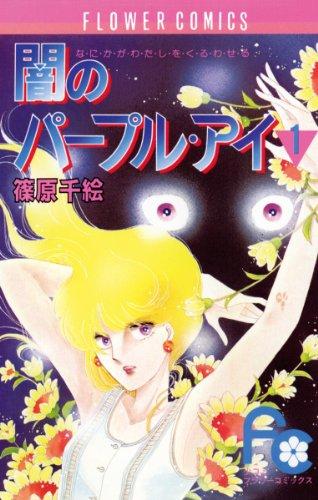 闇のパープル・アイ(1) (フラワーコミックス)