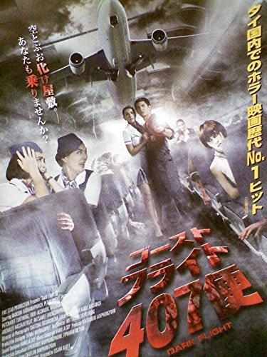 ゴースト・フライト407便 [DVD]