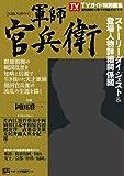 [NHK大河ドラマ] 『軍師官兵衛』完全ガイドブック (TOKYO NEWS MOOK 397号)