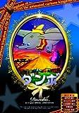 ダンボのアニメ画像
