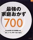最強の家庭おかず700 (マイライフシリーズ 700 特集版)
