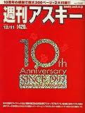 週刊 アスキー 2007年 12/11号 [雑誌]