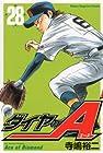 ダイヤのA 第28巻 2011年10月17日発売