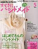 すてきにハンドメイド 2014年 05月号 [雑誌]