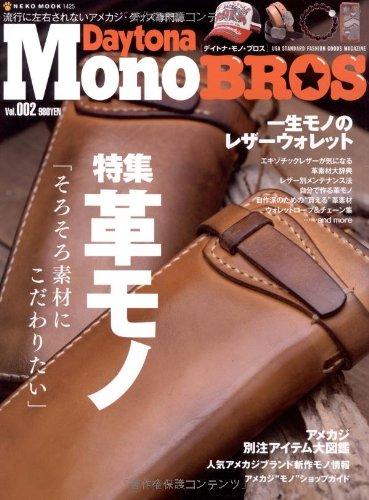 Daytona Mono BROS 2009年Vol.2 大きい表紙画像