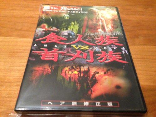 食人族VS首刈族 [DVD]