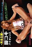 完全主観 脚コキバイオレンス【SNFDM-126】 [DVD]