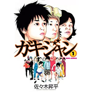 ガキジャン(1) (ヤングマガジンコミックス)