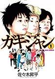 ガキジャン 1 (1) (ヤングマガジンコミックス)