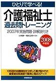 ひとりで学べる!介護福祉士過去問トレーニング 2008年度版―2007年実施問題・詳解説付き (2008)
