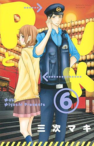PとJK(6) (講談社コミックス別冊フレンド) -
