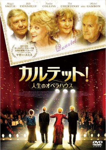 カルテット!人生のオペラハウス [DVD]