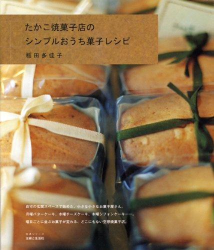 たかこ焼菓子店のシンプルおうち菓子レシピ