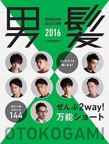 男髪セレクション 2016年版 大きい表紙画像