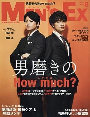 MEN'S EX 2017年 08 月号 [雑誌]